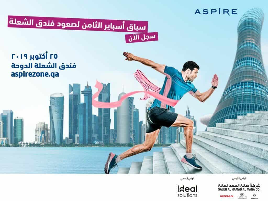 Ideal Solutions the Official Sponsor for Aspire Staircase Run